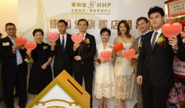 HHP Flagship Store Grand Opening at Causeway Bay