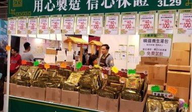 15th HONG KONG Food Festival 2017