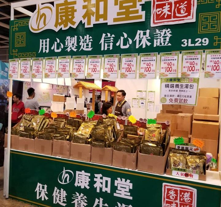 15th HONG KONG Food Festival 2017