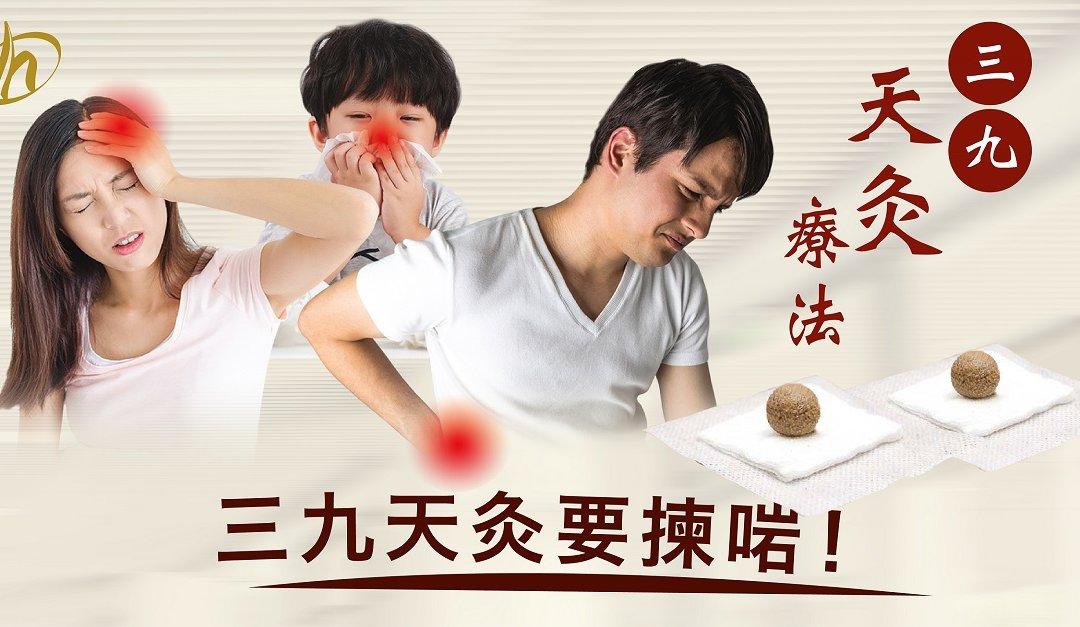 【三九天灸疗法】既防病又治病
