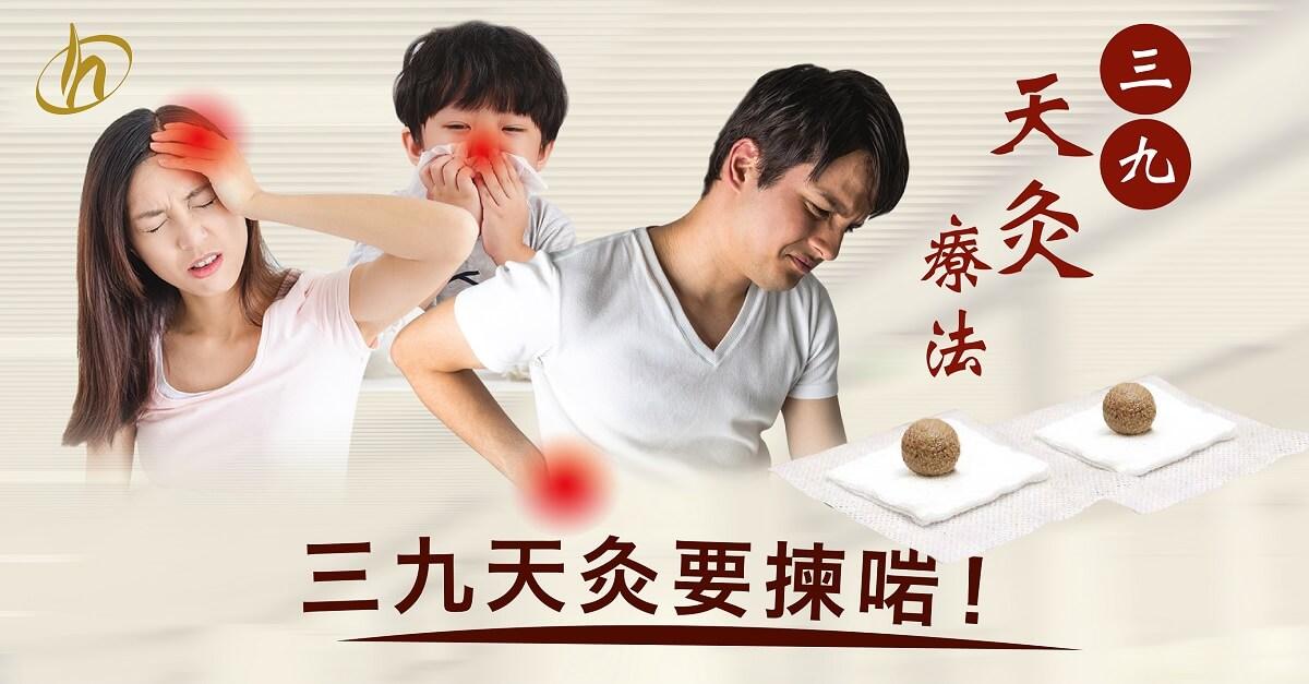 【三九天灸療法】既防病又治病