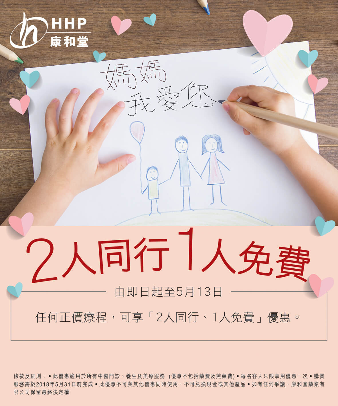 Mother's Day Offer  【2 For 1】Package
